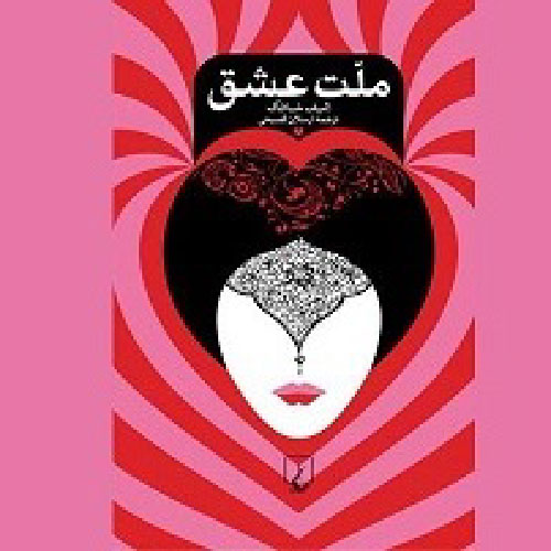 دانلود رمان ملت عشق نوشته ی الیف شافاک