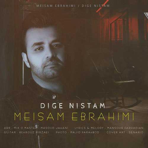 دانلود موزیک ویدیو دیگه نیستم از میثم ابراهیمی